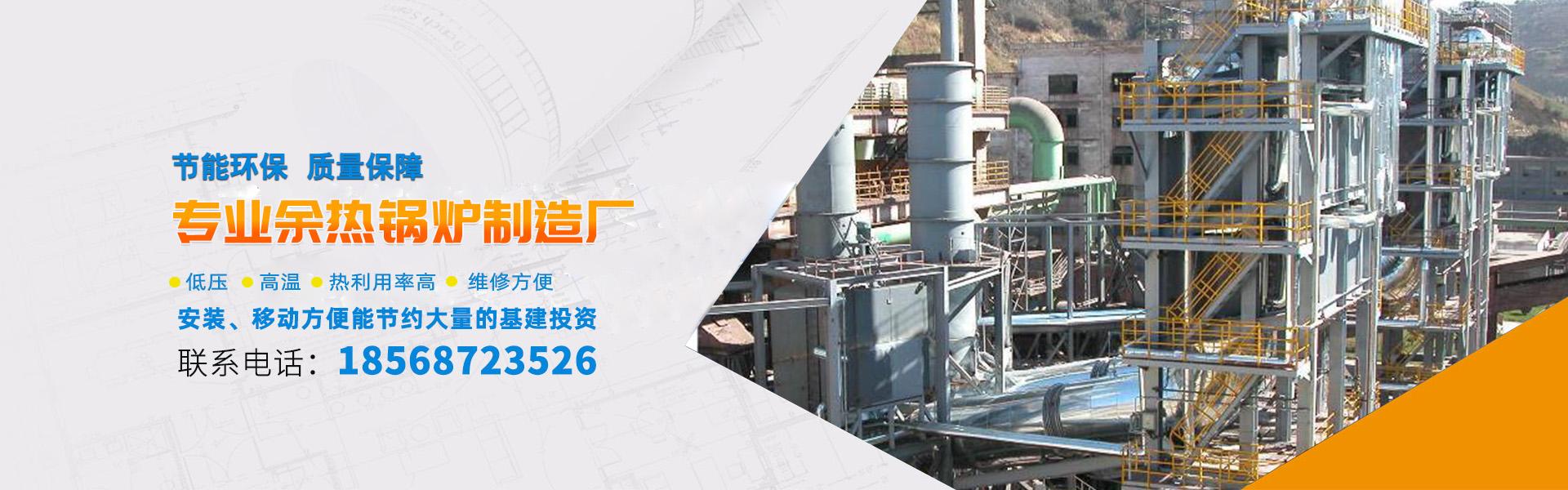 余热锅炉厂